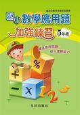 國小數學應用題加強練習(5年級)