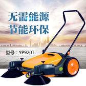 掃地機 手推式電動吸塵掃地機無動力工業掃地車工廠車間廠房倉庫粉塵清掃 MKS克萊爾