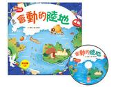 【科學類繪本】寶寶探索科學繪本:會動的陸地彩色精裝書故事CD