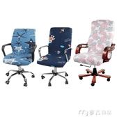 椅套老板電腦椅套罩通用轉椅套扶手連體家用升降彈力辦公椅套罩布ins 【快速出貨】