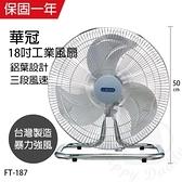 【南紡購物中心】【華冠】MIT台灣製造 18吋鋁葉工業桌扇/強風電風扇 FT187