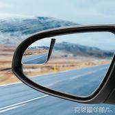 後視鏡 汽車後視鏡倒車小圓鏡盲點鏡無邊框廣角鏡扇形可調節反光輔助鏡 免運
