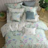 【HOYACASA-伊芙琳】加大四件式抗菌天絲兩用被床包組