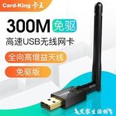 卡王300M免驅動無線網卡臺式機電腦主機USB外接獨立家用網絡信號WIFI無線接收器發射器穿墻 艾家