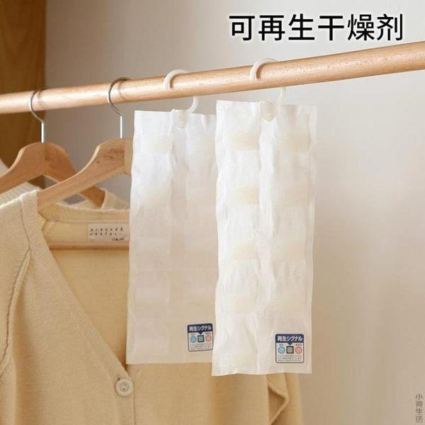 可再生衣物干燥劑 室內袋裝小包衣柜防霉防潮除濕劑LJL-1684