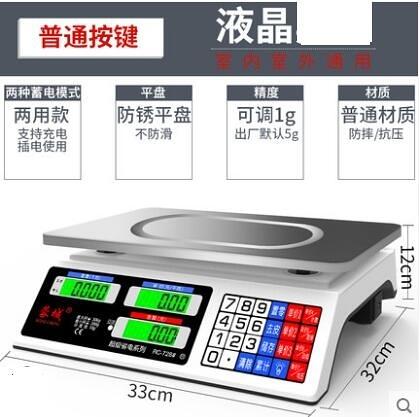 電子秤商用小型高精度電孑稱重【無台斤只有公斤】