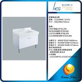 HCG 和成 檯面臉盆浴櫃 LCS100MC-3215U