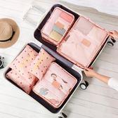 行李箱裝衣服分類整理包旅游必備分裝袋子打包旅行收納袋套裝輕旅行收納六件套台秋節88折