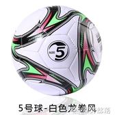 火立方兒童足球4號小學生訓練足球5號成人比賽訓練足球PU耐磨足球JD 伊蘿鞋包精品店