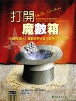 二手書博民逛書店 《打開魔數箱-大眾科學館9》 R2Y ISBN:9573252171│葛登能