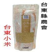 【台東縣農會】小米(糯小米)250g/包