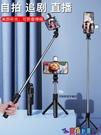 自拍棒 自拍桿手機直播支架加長補光藍芽遙控防抖旅游神器抖音自照桿手持通用oppo華為專