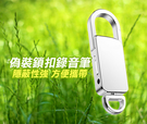 【北台灣防衛科技】獨家8GB偽裝鎖扣錄音筆MP3播放器超長待機/比WIFI針孔攝影機好用喔~