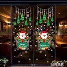 聖誕節裝飾品玻璃貼紙元旦場景布置窗貼店鋪櫥窗聖誕樹老人門貼畫  ATF  極有家