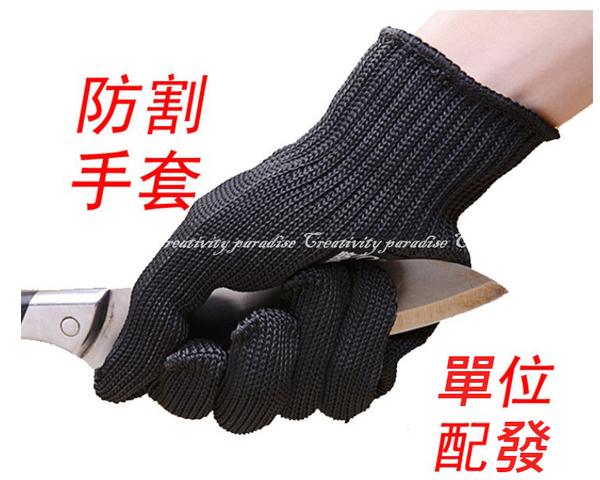 【防割手套】5級加強型防刃手套 防刀刺 防切割耐磨不銹鋼絲手套 防身防割防刺