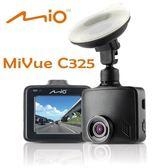 Mio 行車紀錄器 【MIO-C325】 MiVue C325高畫質行車記錄器 大光圈高畫質 送16G記憶卡 新風尚潮流