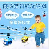 超級飛樂迪充電耐摔感應飛行器兒童遙控直升發光懸浮玩具男孩XW