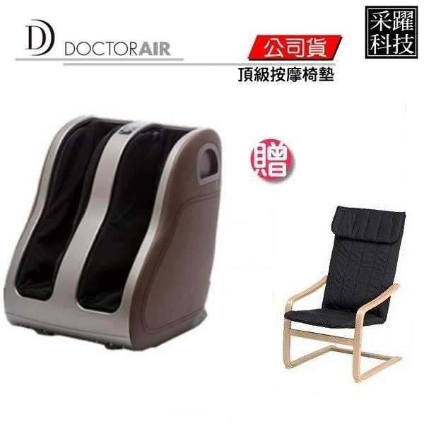 【贈紓壓椅】 DOCTOR AIR MF-003 MF003 3D 立體 腿部 按摩器 紓壓 按摩 群光公司貨 (振興券另有優惠)