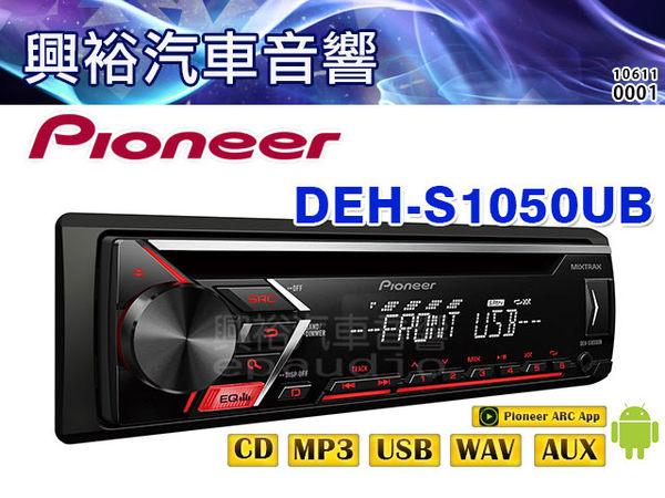 【Pioneer】DEH-S1050UB CD/MP3/USB/WMA/AUX USB主機*支援安卓.MIXTRAX混音.先鋒公司貨