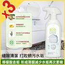 【ECO di CASA】尤加利精油水垢清潔劑3入組★義大利原裝(500ml)