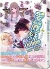 愛麗絲Online03(完)棋盤篇【城邦讀書花園】