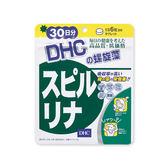 DHC 螺旋藻(30日份)【小三美日】