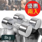 ☆8KG☆ (二支入=8KG*2支)鋼製電鍍啞鈴/重量啞鈴/電鍍啞鈴/重量訓練