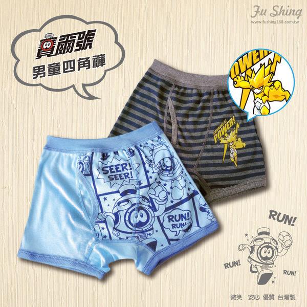 2件組 2555 英勇賽爾號 男童四角褲/帥氣奔跑 台灣製造 福星內衣
