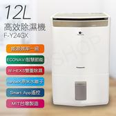 送!聲寶迷你陶瓷電暖器HX-FB06P【國際牌Panasonic】12公升nanoeX智慧節能除濕機 F-Y24GX