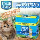 【培菓平價寵物網】Fresh Step菲麗思》FS30503強效清香貓砂-42磅