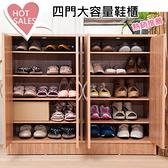 鞋子收納 大容量 四門五層鞋櫃 五層鞋櫃 鞋架 玄關櫃 櫃子 櫥櫃 邊櫃 MIT台灣製 SC002 澄境