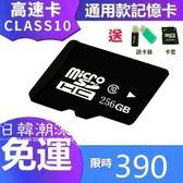 記憶卡 sd記憶卡256g高速sd卡256G儲存行車記錄儀讀卡器 現貨