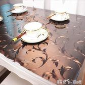 桌布防水防燙防油免洗 PVC軟玻璃塑料臺布水晶板長方形茶幾墊桌墊 「潔思米」