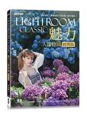 Lightroom Classic魅力人像修圖經典版:調光調色x美膚秘訣x日系風x韓式婚紗