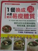 【書寶二手書T1/養生_EHB】1餐換成湯,4週變成易瘦體質_黃苡菱