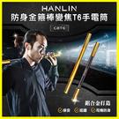 HANLIN GBT6 防身金箍棒變焦T...