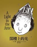 《閣樓上的光》(首刷限量經典珍藏書衣)