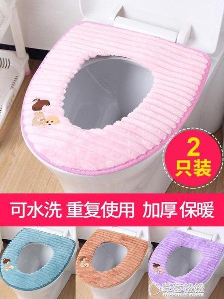 2只馬桶墊廁所坐墊加厚家用粘扣式防水坐便墊子衛生間通用馬桶圈 草莓妞妞