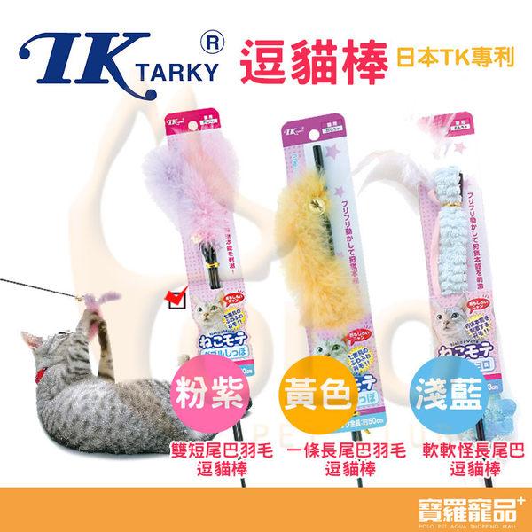 TK雙短尾巴羽毛逗貓棒(有鈴鐺)-粉紫【寶羅寵品】