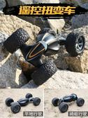 四驅越野車遙控汽車超大號特技扭變車充電攀爬漂移兒童玩具車男孩 台北日光