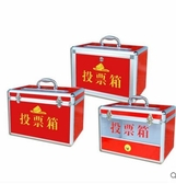鋁合金包邊選舉箱選票箱募捐箱意見箱3個款式