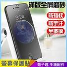 磨砂霧面螢幕貼 iPhone 12 mini iPhone 12 11 pro Max 玻璃貼 鋼化膜 紫光護眼 防藍光 保護貼保護膜 防手汗