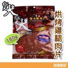 御天犬-烘烤雞腿肉片160g 狗狗零食&...