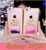 【萌萌噠】三星 Galaxy J7/J5  奢華時尚款 液體流沙香水瓶保護殼 指環扣 電鍍邊框 全包軟殼 手機殼