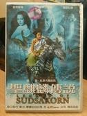 挖寶二手片-E10-065-正版DVD-泰片【聖麒麟傳說/Sudsakorn】-(直購價)