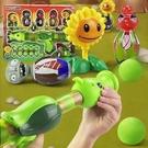 植物大戰僵尸玩具槍兒童親子軟彈槍寶貝生日禮物玩具男打我鴨射擊快速出貨