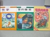 【書寶二手書T9/兒童文學_MMZ】牧夢_愛的微笑_電視的故事_共3本合售