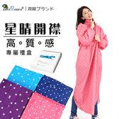 雙龍牌星晴日系雨衣-星星圓點套式太空型雨衣-反光條拉鍊【JoAnne就愛你】EY4241