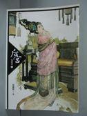 【書寶二手書T8/一般小說_JNH】後宮-甄嬛傳(七)_流瀲紫