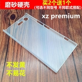 適用于索尼XZ手機殼XZ3超薄XZP保護套XZS塑料XC透明硬殼XZ2后蓋套